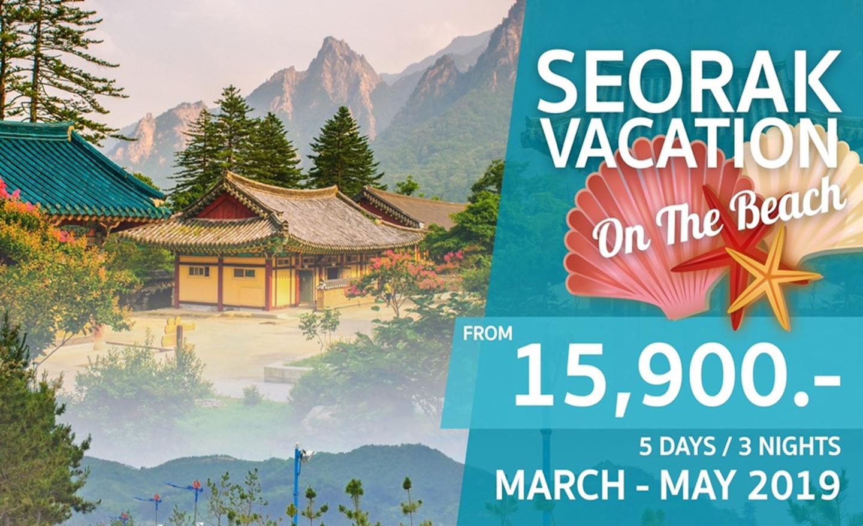 ทัวร์เกาหลี Seorak Vacation-On The Beach (มี.ค.-พ.ค.62)