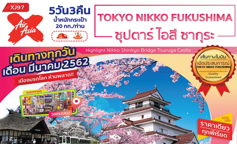 ทัวร์ญี่ปุ่น Tokyo Nikko Fukushima Sakura (มี.ค.62)