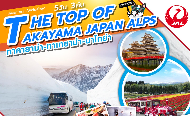ทัวร์ญี่ปุ่น The Top of Takayama Japan alps (พ.ค.62)