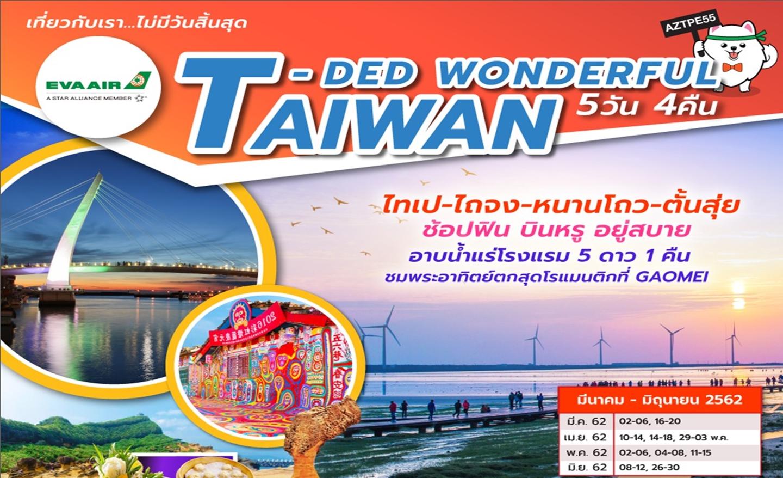 ทัวร์ไต้หวัน T-Ded Wonderfuul Taiwan (มี.ค.-มิ.ย.62)
