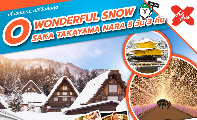 ทัวร์ญี่ปุ่น Wonderful Snow Osaka Takayama (เที่ยวทุกวันไม่มีอิสระ) (ก.พ.-มี.ค.62)