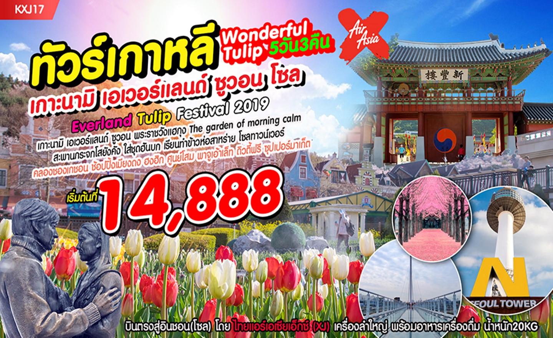 ทัวร์เกาหลี Wonderful Tulip 6D3N (เม.ย.-พ.ค.62)
