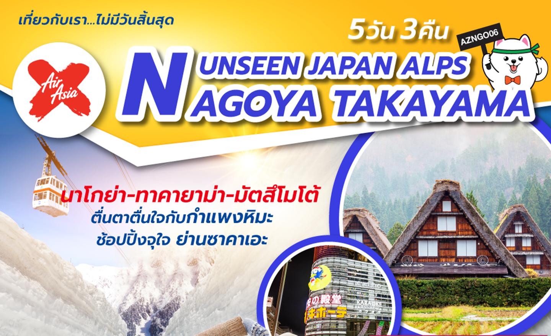 ทัวร์ญี่ปุ่น Unseen Japan alps Nagoya Takayama (พ.ค.62)