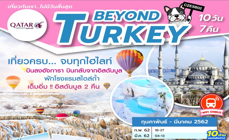 ทัวร์ตุรกี Beyond Turkey 10D7N (ก.พ.-มี.ค.62)