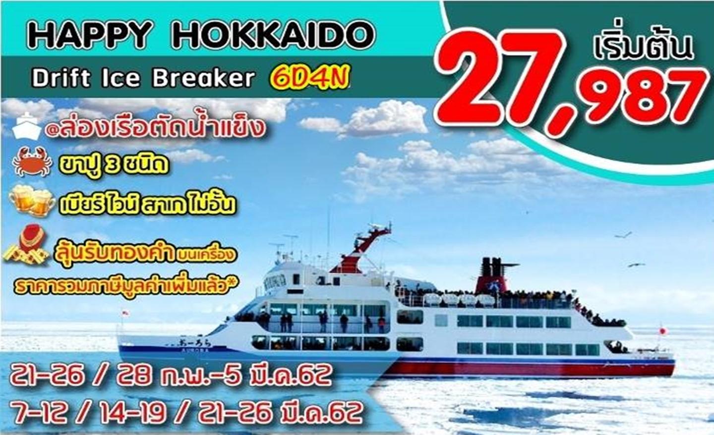 ทัวร์ญี่ปุ่น Happy Hokkaido Drift Ice Breaker 6D4N(ก.พ.-มี.ค.62)