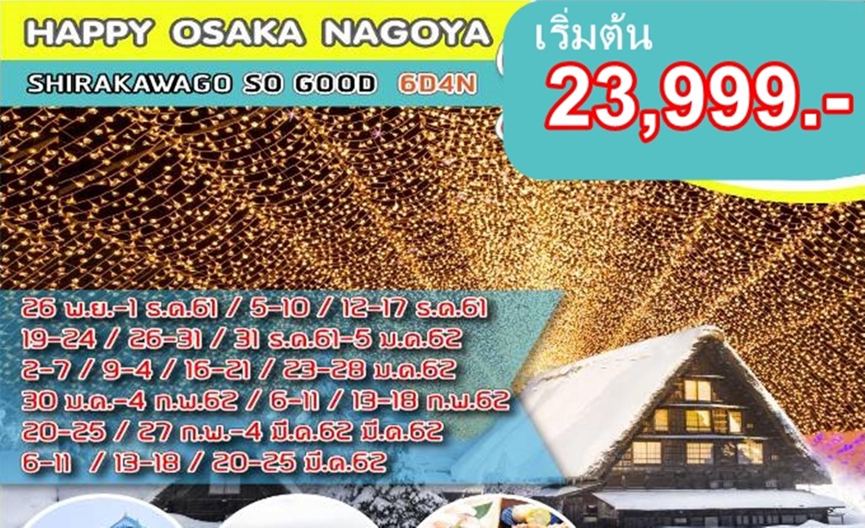 ทัวร์ญี่ปุ่น Happy Osaka Nagoya Shirakawago 6D4N (ก.พ.-มี.ค.62)