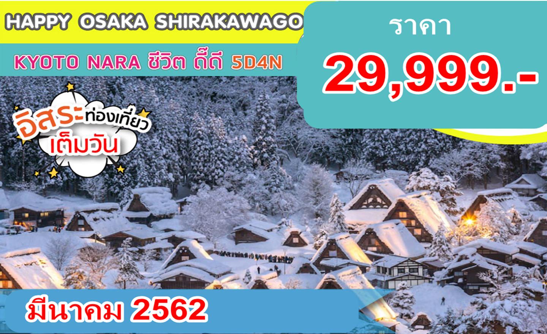 ทัวร์ญี่ปุ่น Happy Osaka Shirakawago Kyoto Nara 5D4N (มี.ค.62)