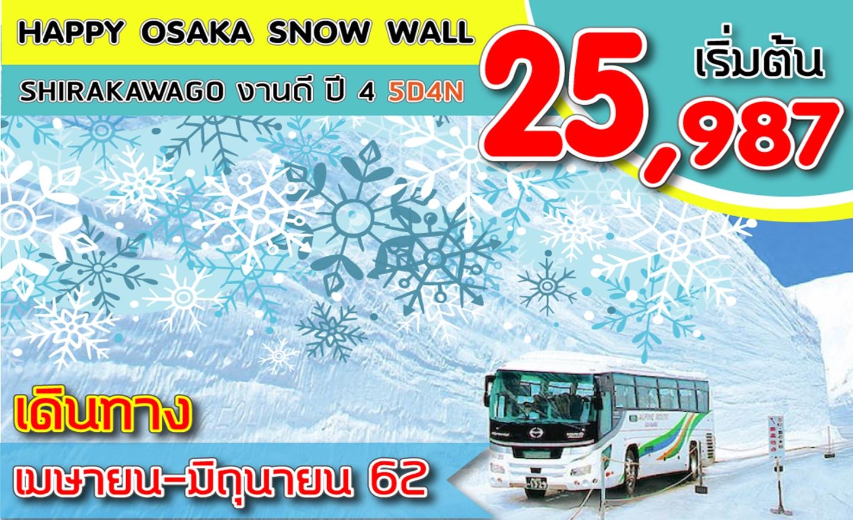 ทัวร์ญี่ปุ่น Happy Osaka Snowwall Shirakawago 5D4N (เม.ย.-มิ.ย.62)