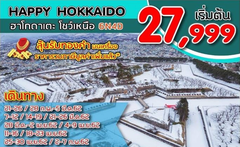 ทัวร์ญี่ปุ่น Happy Hokkaido Hakodate 6D4N(ก.พ.-มี.ค.62)