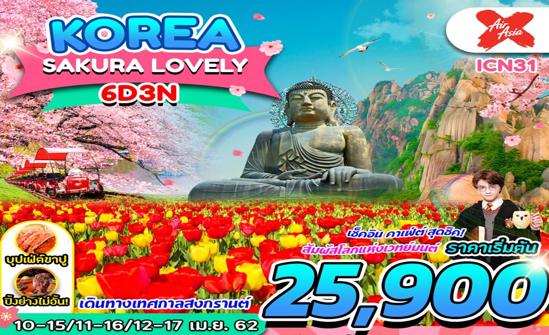 ทัวร์เกาหลี Korea Sakura Lovely 6D3N (พีเรียดสงกรานต์62)
