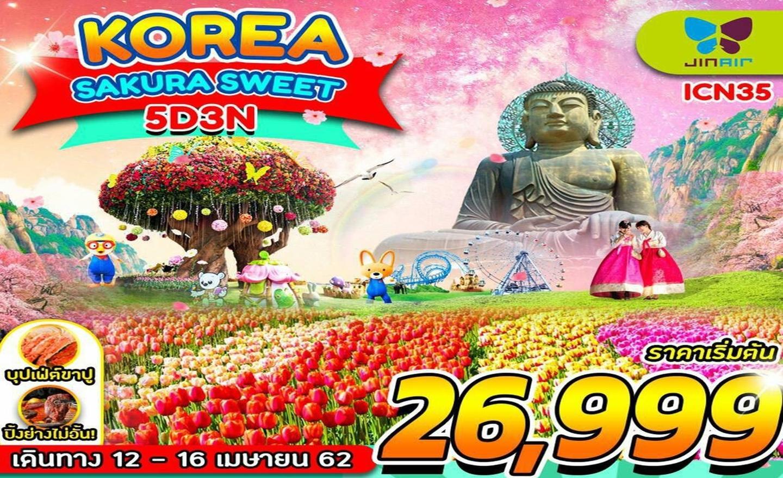 ทัวร์เกาหลี Korea Sakura Sweet (พีเรียดสงกรานต์)