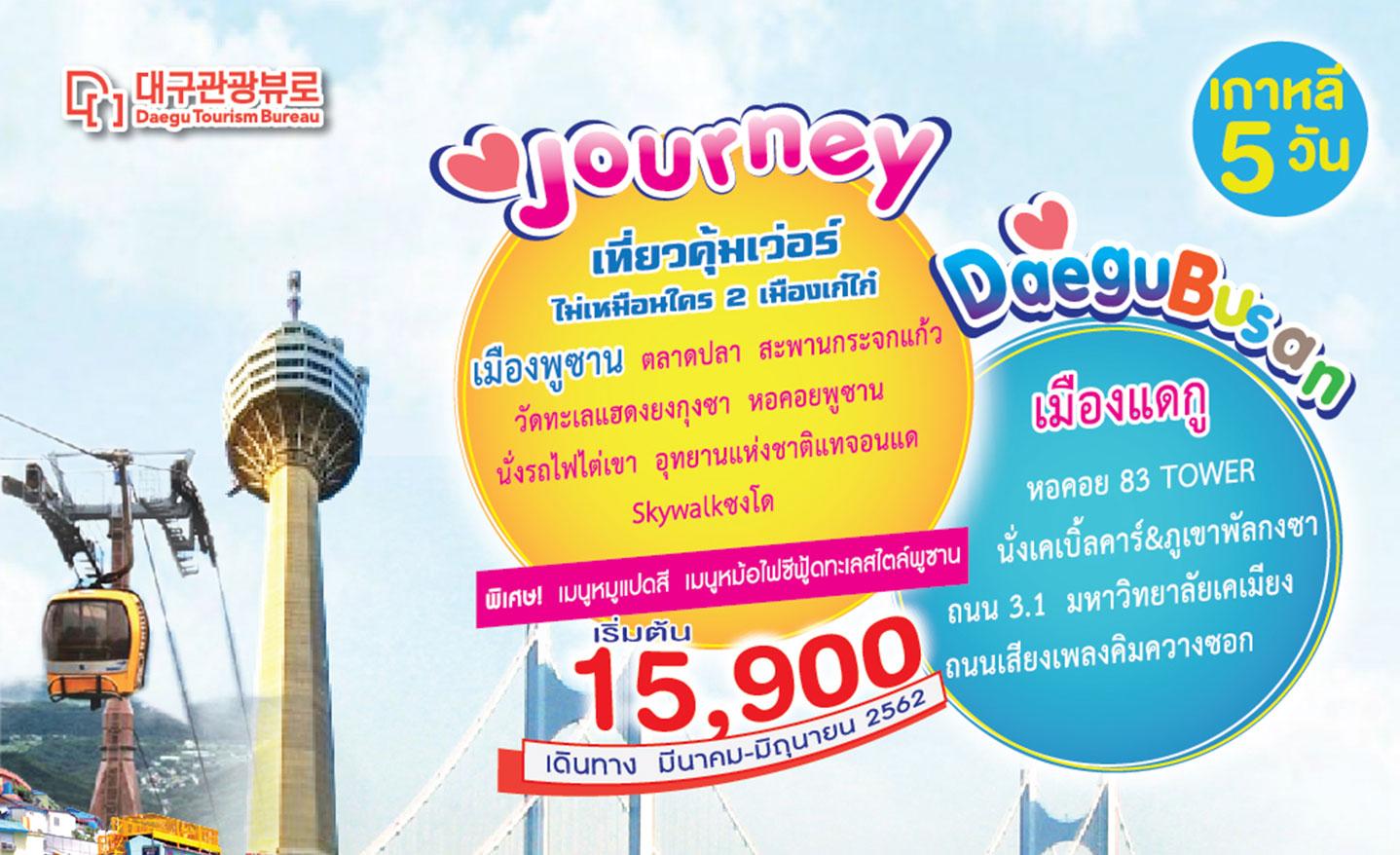ทัวร์เกาหลี Journey Daegu Busan (พ.ค.-ก.ค.62)