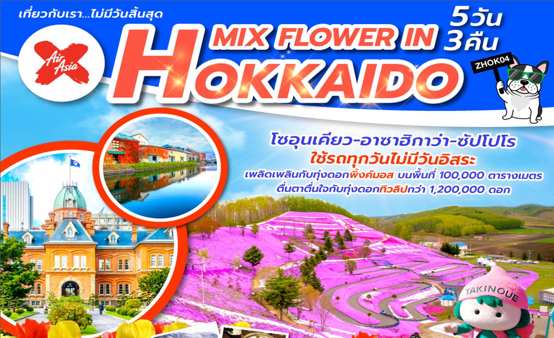 ทัวร์ญี่ปุ่น Mix Flower in Hokkaido (พ.ค.-มิ.ย.62)