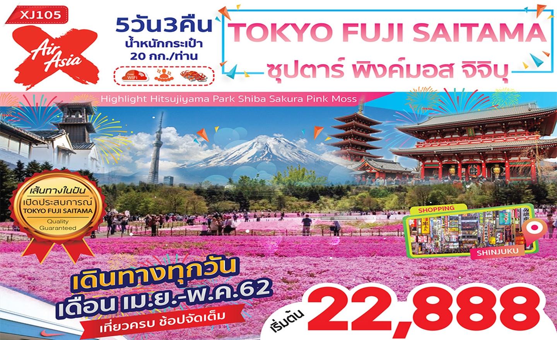 ทัวร์ญี่ปุ่น Tokyo Fuji Saitama Pinkmoss (เม.ย.-พ.ค.62)