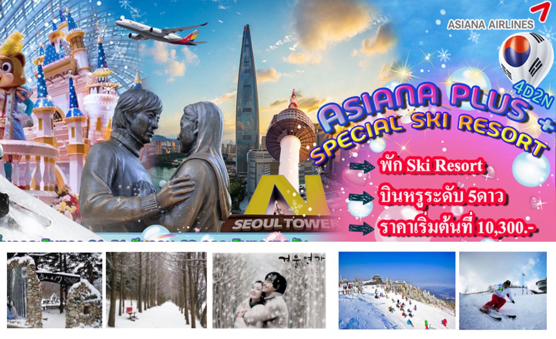 ทัวร์เกาหลี Asiana Plus+SpeciaL Ski Resort (มี.ค.62)