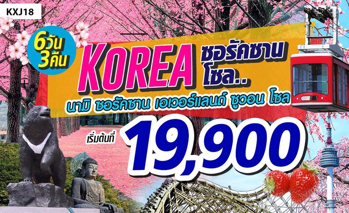 ทัวร์เกาหลี ซอรัคซาน ซูวอน โซล 6D3N (พีเรียดสงกรานต์)