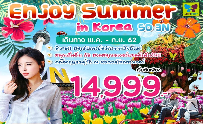 ทัวร์เกาหลี Enjoy Summer In Korea (พ.ค.-ก.ย.62)