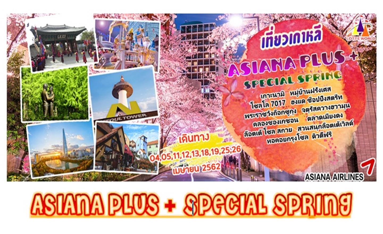 ทัวร์เกาหลี Asiana Plus + Special Spring (เม.ย.62)