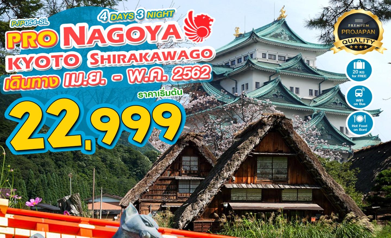 ทัวร์ญี่ปุ่น Pro Nagoya Kyoto Shirakawago 4D3N (เม.ย.-พ.ค.)
