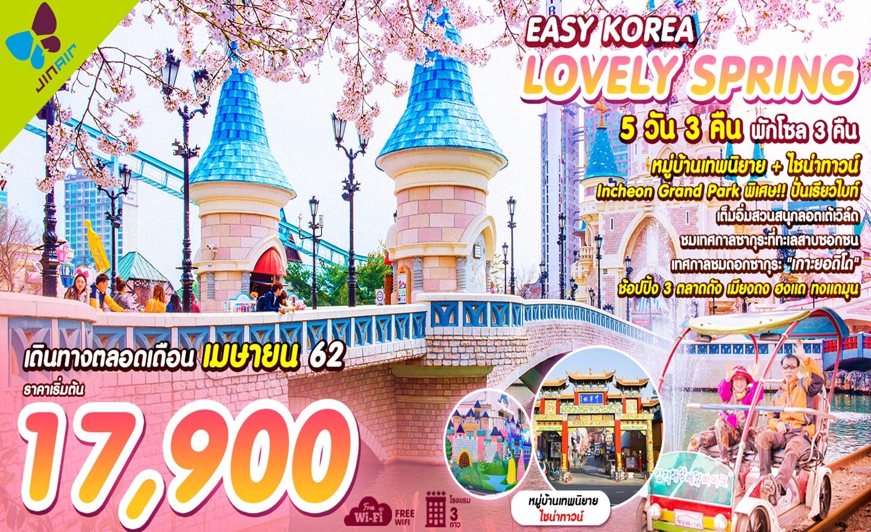 ทัวร์เกาหลี Easy Korea Lovely Spring (เม.ย.62)