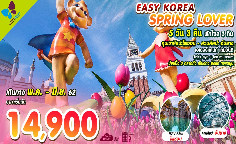 ทัวร์เกาหลี Easy Korea Spring Lover (พ.ค.-มิ.ย.62)