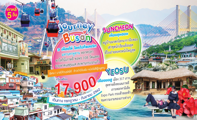 ทัวร์เกาหลี Journey Busan Suncheon Yeosu (ก.ค.-ก.ย.62)