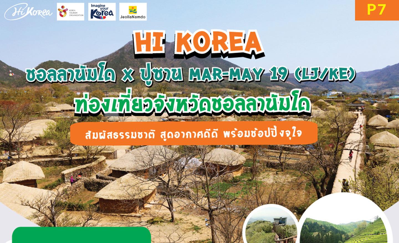 P7 Hi Korea อันยอง ชอลลานัมโด+ปูซาน (มี.ค.-พ.ค.62)