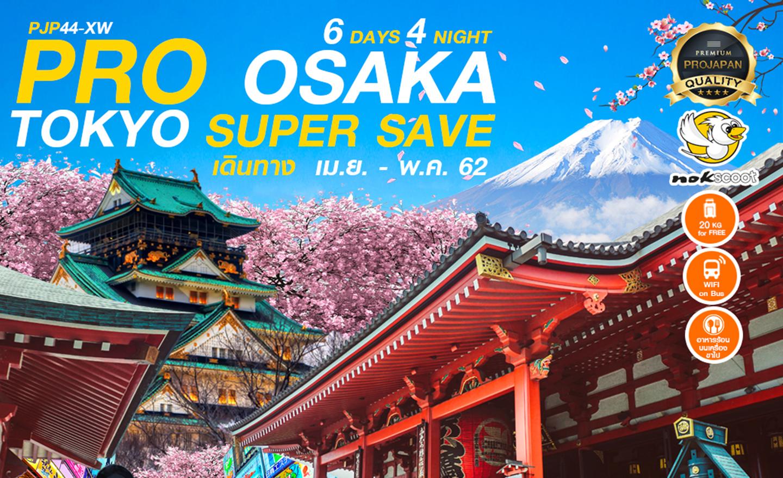 ทัวร์ญี่ปุ่น Pro Tokyo Osaka Super save 6วัน4คืน (เม.ย.-พ.ค.62)