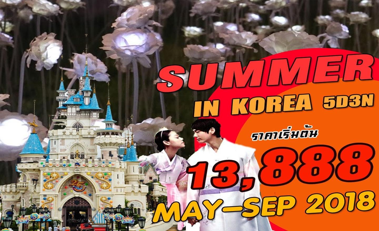 ทัวร์เกาหลี Summer In Korea (พ.ค.-ก.ย.62)