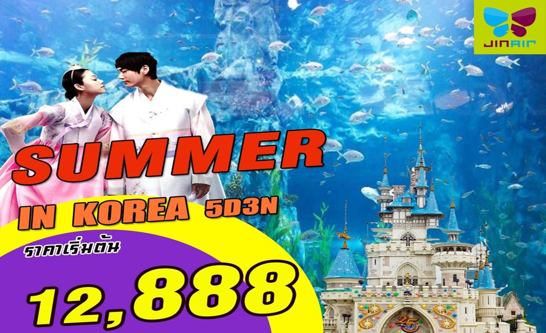 ทัวร์เกาหลี Summer In Korea (ก.ค.-ก.ย.62)