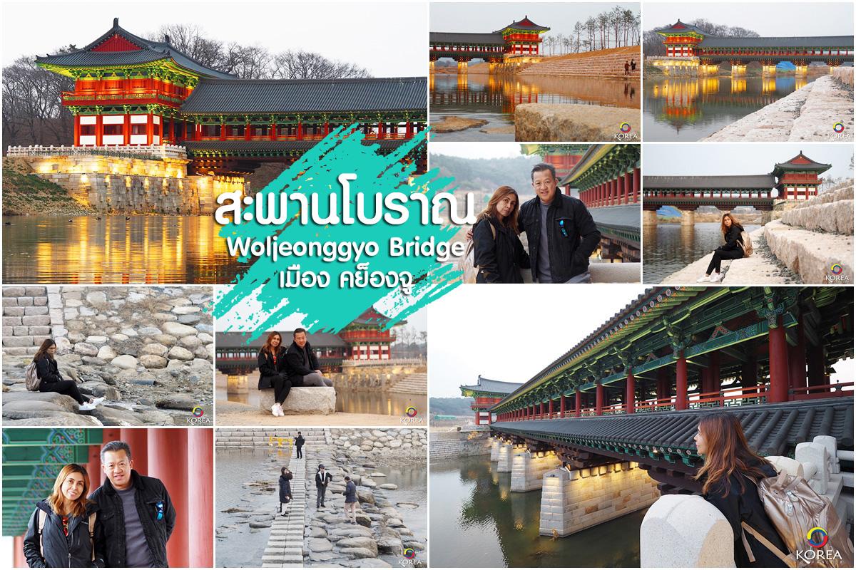 สะพานโบราณ Woljeonggyo