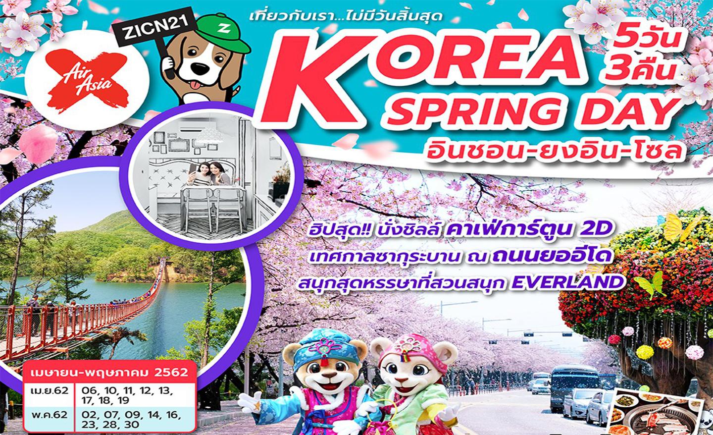 ทัวร์เกาหลี Korea Spring Day (เม.ย.-พ.ค.62)