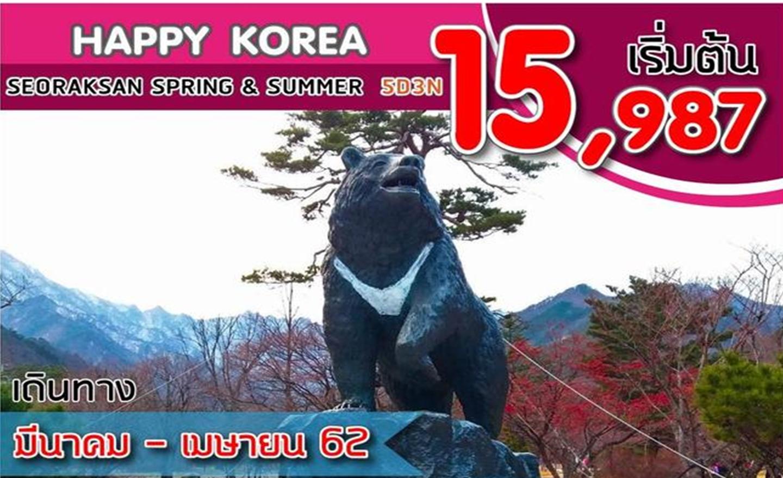 ทัวร์เกาหลี Happy Korea Seoraksan Spring & Summer (มี.ค.-เม.ย.62)