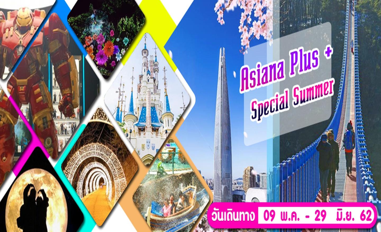 ทัวร์เกาหลี Asiana Plus+Special Summer (พ.ค.-มิ.ย.19)