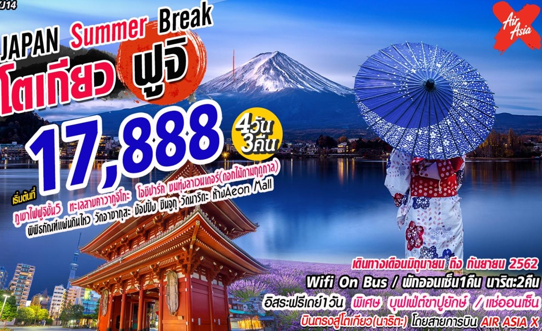 ทัวร์ญี่ปุ่น Japan Summer Break Tokyo Fuji 4D3N (มิ.ย.-ก.ย.62)