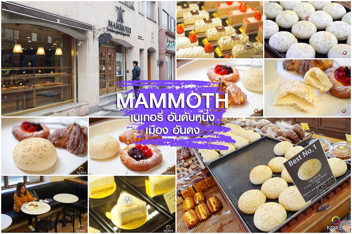 รีวิว Mammoth Bakery