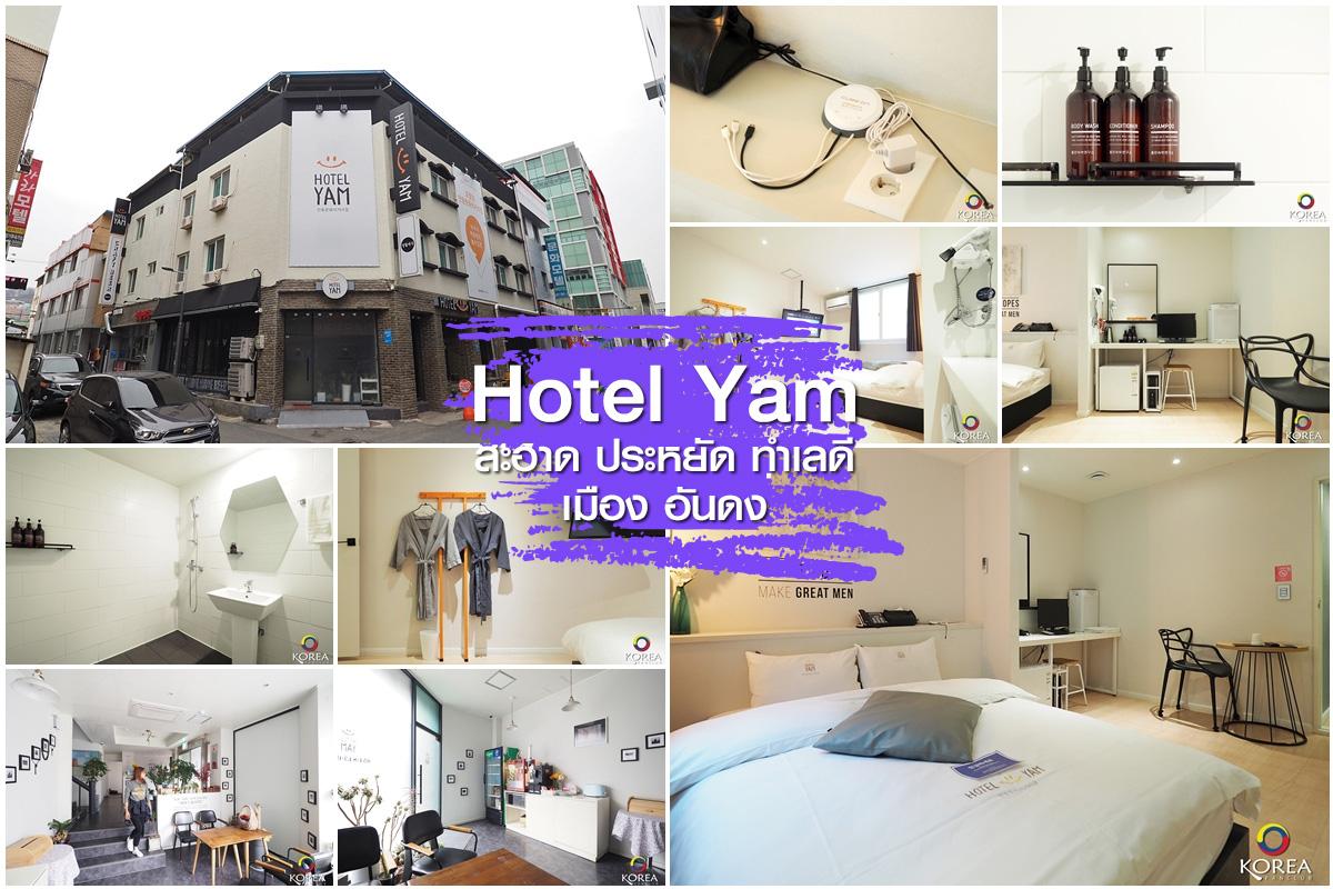 Hotel Yam Andong ประหยัด สะอาด ทำเลดี