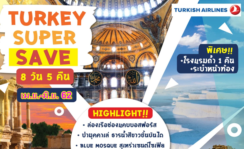 ทัวร์ตุรกี Turkey Super Save 8D5N (เม.ย.-มิ.ย.)