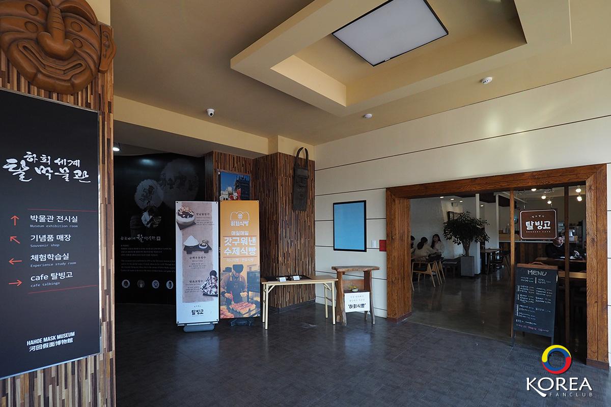 พิพิพิธภัณฑ์หน้ากากฮาฮเว