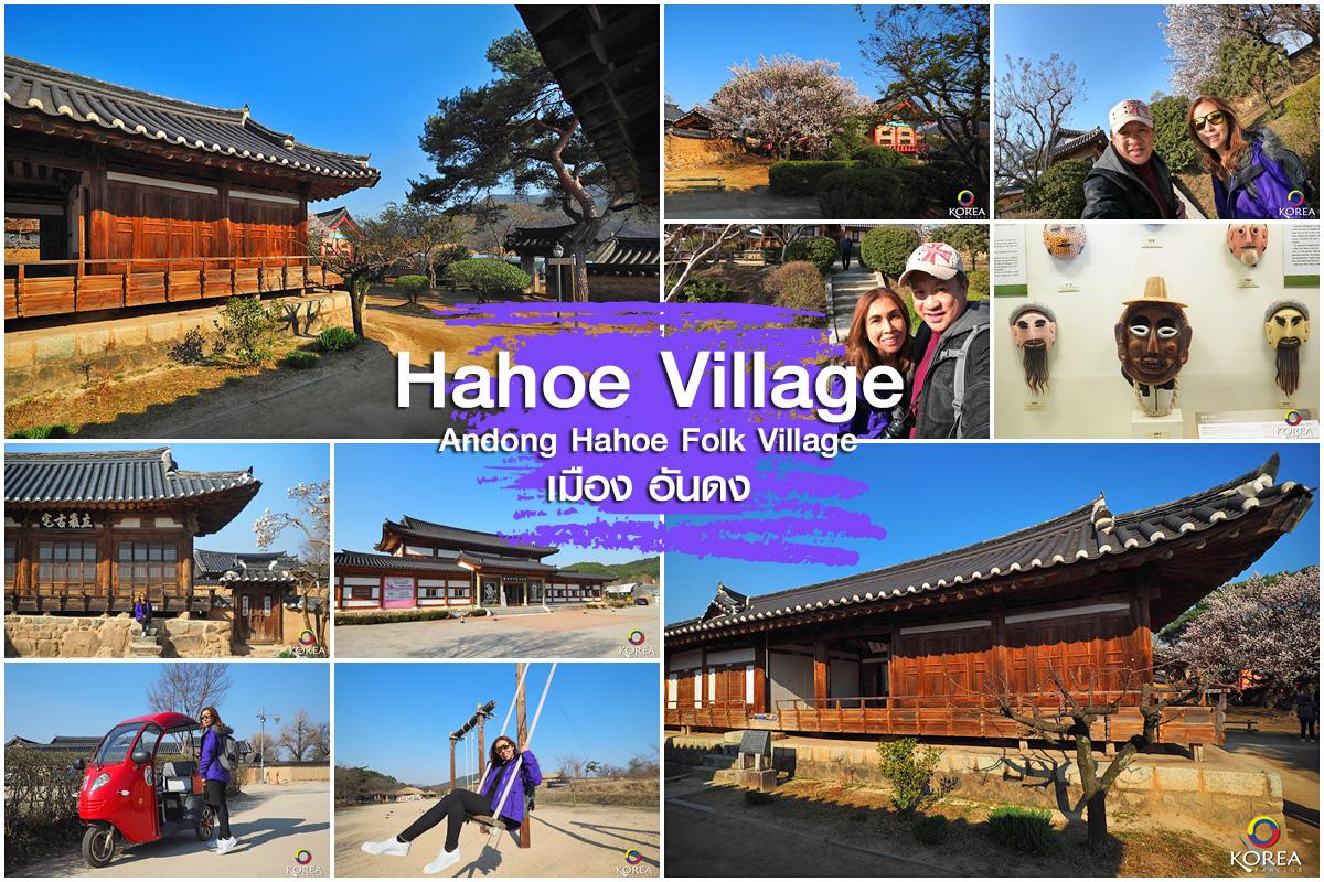 Hahoe Folk Villageหมู่บ้านโบราณ ฮาฮเว