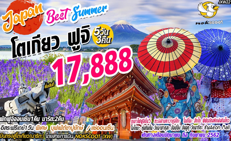 ทัวร์ญี่ปุ่น Japan Best Summer Tokyo Fuji (มิ.ย.-ก.ย.62)