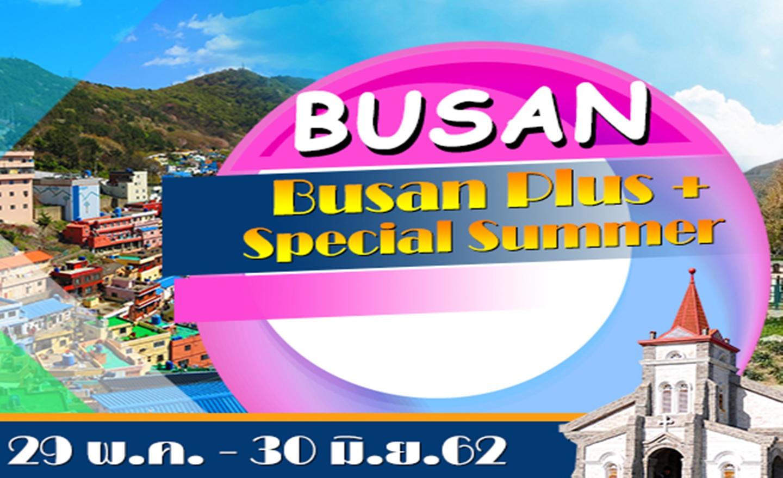 ทัวร์ปูซาน Busan Plus Special Summer (29พ.ค.-12 ก.ค.62)