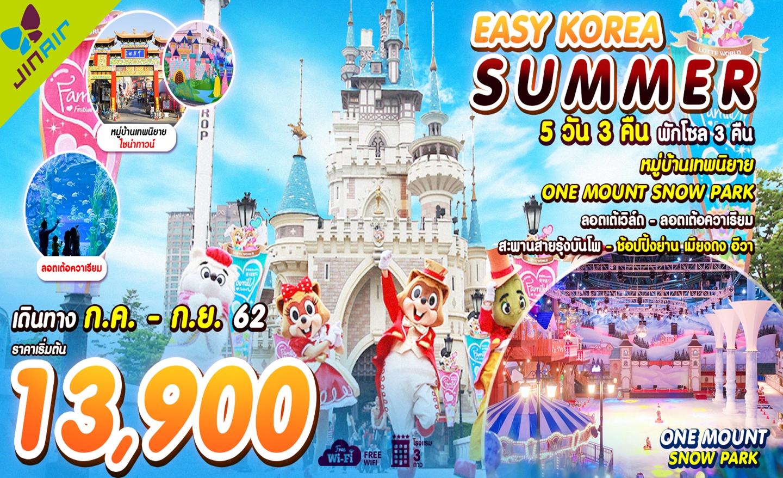 ทัวร์เกาหลี Korea Summer (ก.ค.-ก.ย.62)