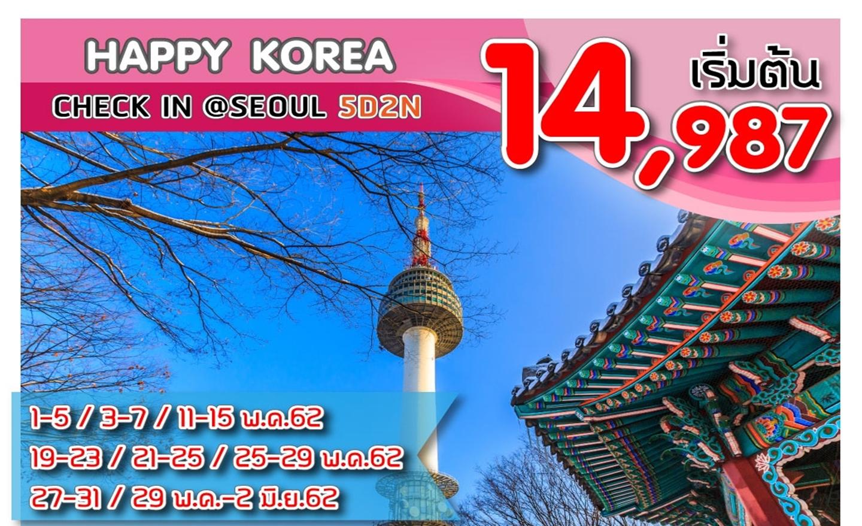 ทัวร์เกาหลี Happy Korea Check In @Seoul (พ.ค.-มิ.ย.62)