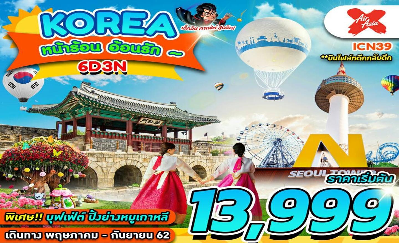 ทัวร์เกาหลี Korea หน้าร้อน อ้อนรัก 6D3N (พ.ค.-ก.ย.62)