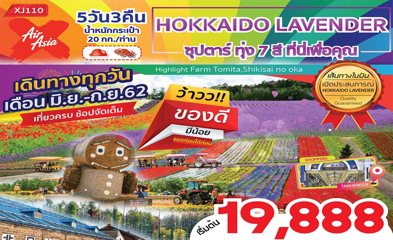 ทัวร์ญี่ปุ่น Hokkaido Lavender ซุปตาร์ ทุ่ง 7 สี ที่นี่เพื่อคุณ (มิ.ย.-ก.ย.62)
