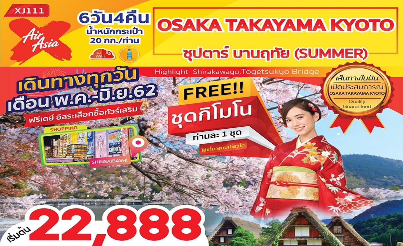 ทัวร์ญี่ปุ่น Osaka Takayama Kyoto ซุปตาร์ บานฤทัย Summer 6D4N (พ.ค.-มิ.ย.62)