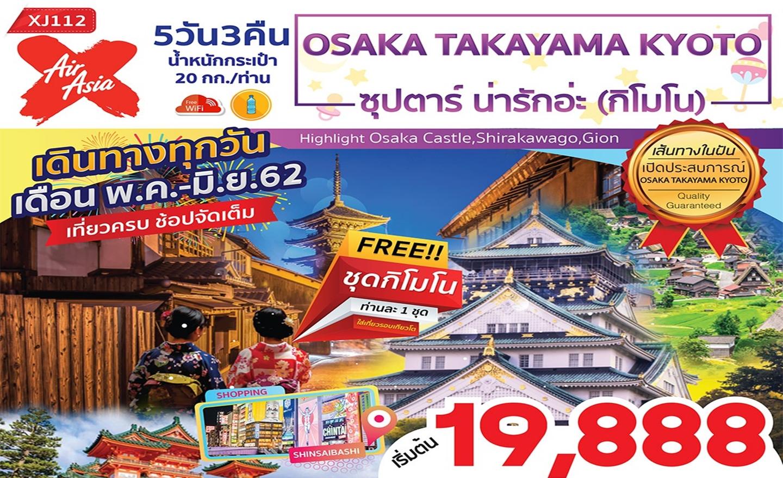 ทัวร์ญี่ปุ่น Osaka Takayama Kyoto ซุปตาร์ น่ารักอ่ะ กิโมโน (พ.ค.-มิ.ย.62)