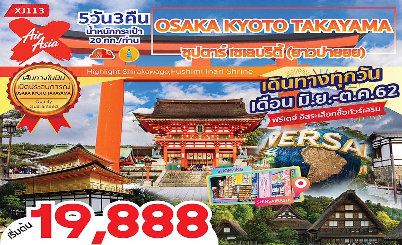 ทัวร์ญี่ปุ่น Osaka Kyoto Takayama ซุปตาร์ เซเลบริตี้ ยาวปายยย (มิ.ย.-ต.ค.62)