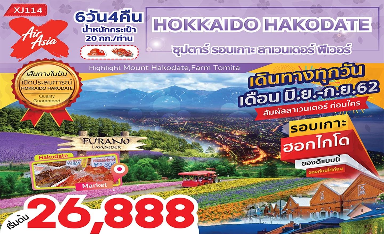 ทัวร์ญี่ปุ่น Hokkaido Hakodate ซุปตาร์ รอบเกาะ ลาเวนเดอร์ฟีเว่อร์ 6D4N (มิ.ย.-ก.ย.62)